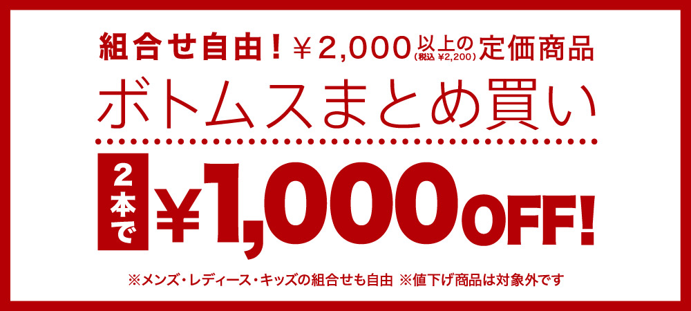 ボトムス2本で1000円引き対象商品です。